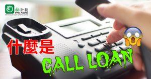 Call loan