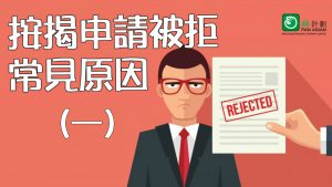 按揭申請被拒批的原因(一)