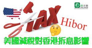 美國減稅對香港拆息影響