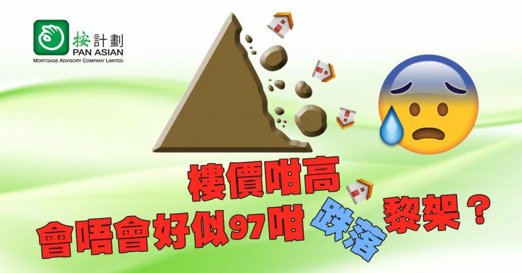 香港按揭指引的效果