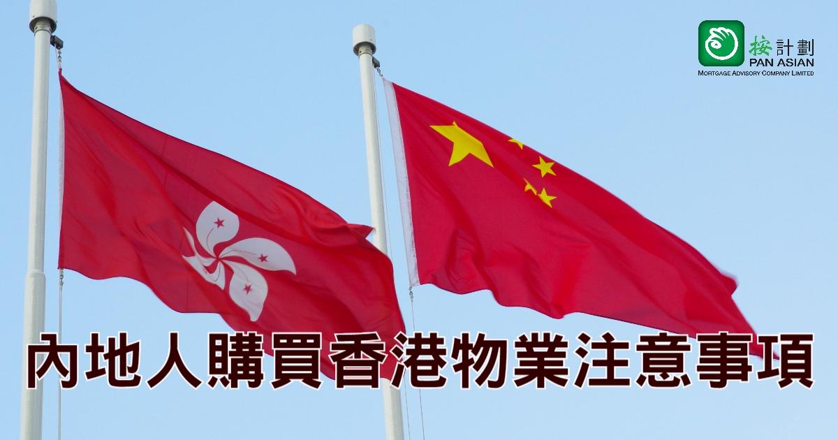 內地人購買香港物業注意事項