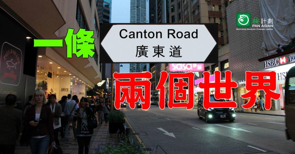 一條廣東道 兩個世界