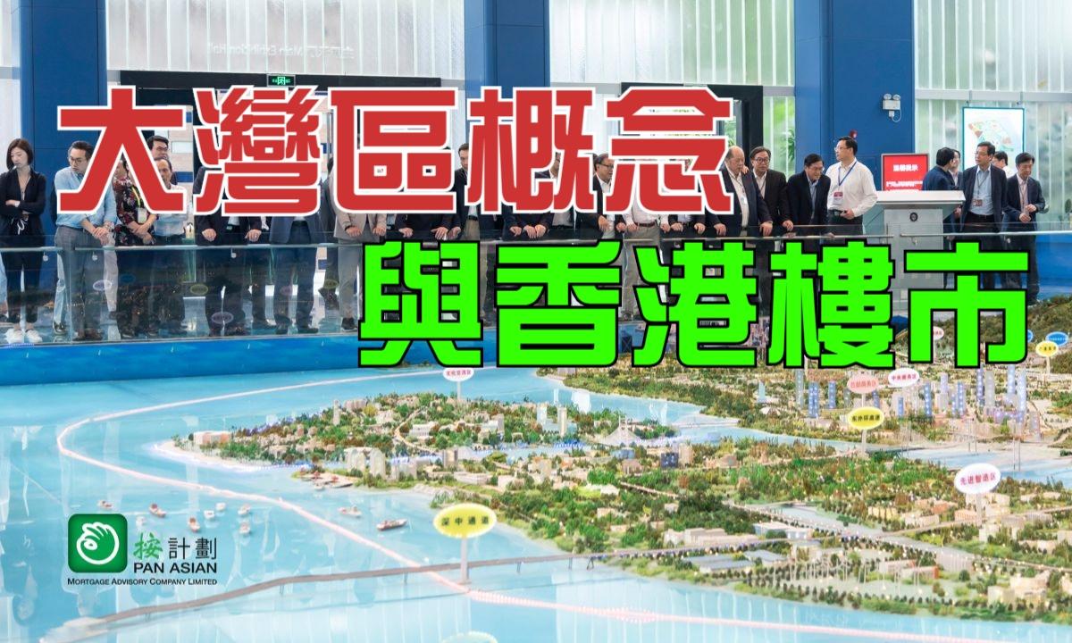 大灣區概念與香港樓市