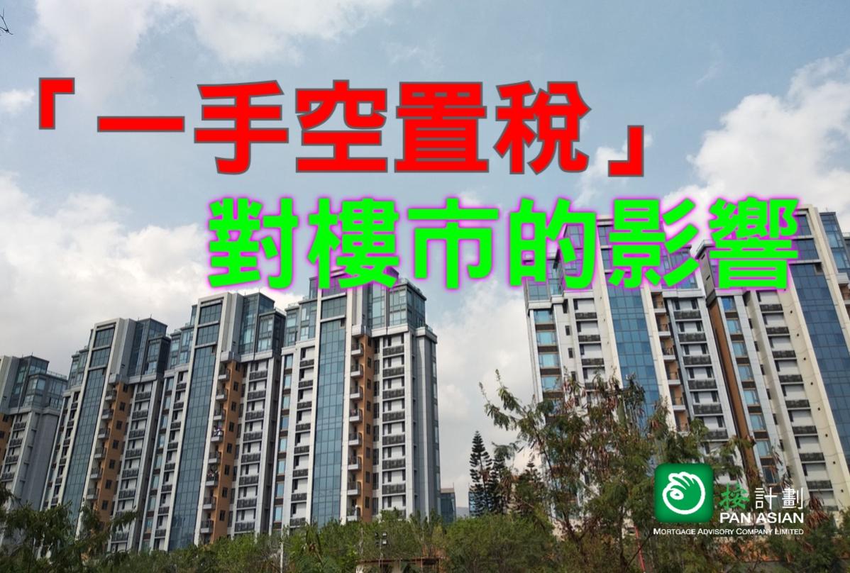 一手空置稅對樓市影響微