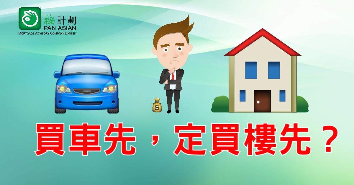 買車先,定買樓先?