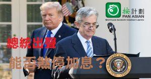 總統出聲 聯儲局會否減慢加息?