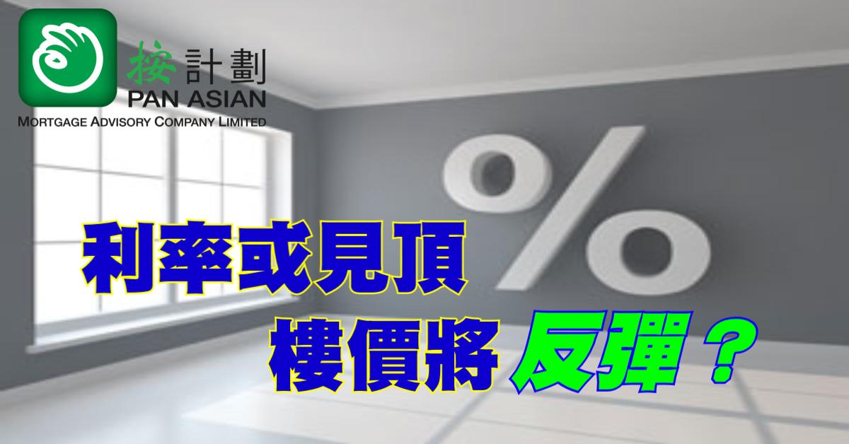 利率或見頂 樓價會反彈?