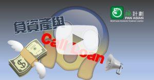 負資產與call loan