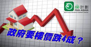 政府要樓價跌4成?