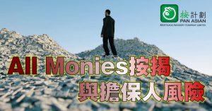 All Monies