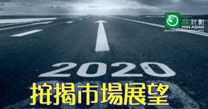 2020年按揭
